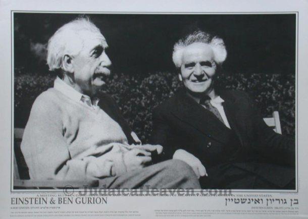 ALBERT EINSTEIN AND ISRAEL ORIME MINISTER BEN GURION 1948-1954